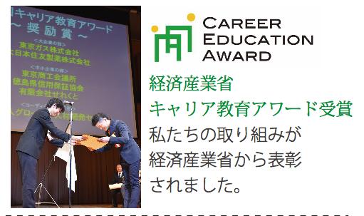 第7回キャリア教育アワード受賞